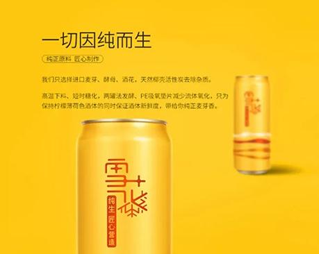 雪花啤酒全新包装和logo,品牌年轻化是主流