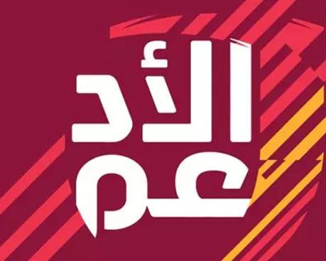 卡塔尔奥运代表队新LOGO,盾牌造型代表了体育精神