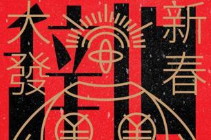 品牌设计师朋友圈的狗年拜年海报设计大集合,设计诠释文化和幸福
