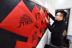 """福到!80后设计师制作32个省市的""""福""""字!"""
