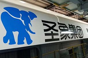 """""""圣象地板""""启用新LOGO设计,奔跑的""""大象""""年轻化"""