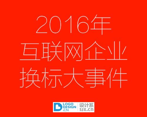 盘点2016年更换logo的互联网企业
