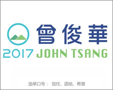 4位香港特首参选人竞选标识喊出了哪些口号?