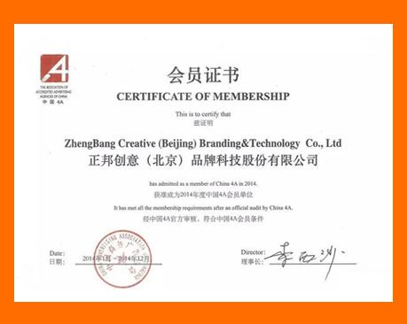 正邦董事长陈丹先生入选中国广告协会智库