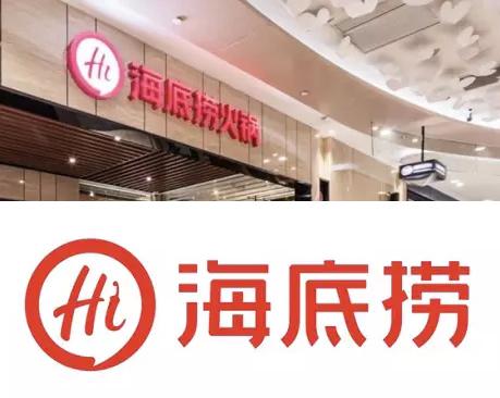 海底捞新店换新logo,但官网尚未使用新logo
