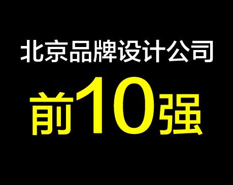 都听过吗?2017年度北京十大品牌设计公司