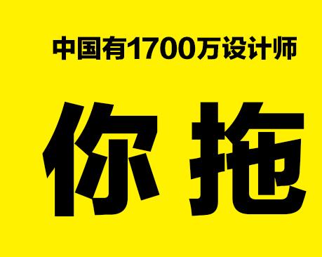收起你的后腿:2016年中国1700万设计师平均月薪是10000元