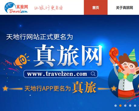 真旅网发布全新品牌形象设计,启用全新logo