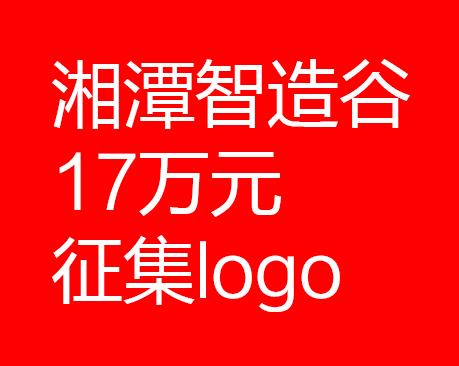 湘潭智造谷17万元征集形象标识(LOGO)