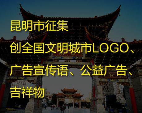 昆明市委宣传部向全国发起征集创全国文明城市LOGO、广告宣传语、公益广告、吉祥物