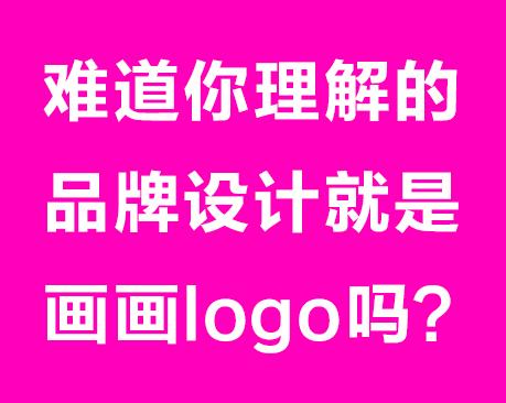 你理解的品牌设计就是画画logo吗