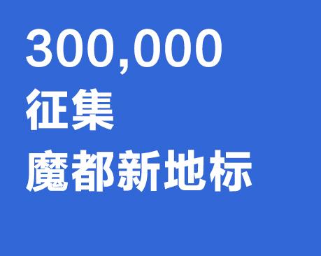 300,000元征集魔都新地标,你准备好了吗!