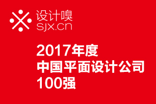 ※划重点 2017中国设计公司排名榜,最新中国100强品牌设计公司排名出炉