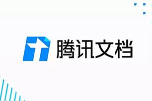 腾讯文档发布,新LOGO设计由内部团队完成,没设计公司啥事