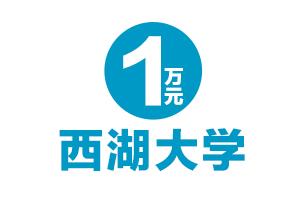小档口1万元征集logo是大手笔,西湖大学1万元征集logo也是大手笔!