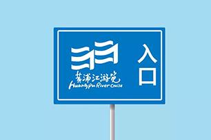 """上海""""黄浦江游览""""启用全新LOGO设计,寓意乘风破浪、锐意进取"""
