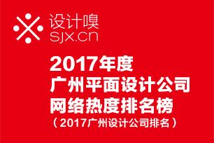 2017广州平面设计公司网络热度排名榜(设计嗅2017广州设计公司排名)