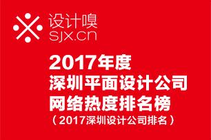 2017深圳平面设计公司网络热度排名榜(设计嗅2017深圳设计公司排名)