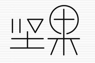 锤子手机logo还会继续出现在机身上,但以后不叫锤子手机了,改叫坚果手机。