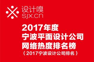 2017宁波平面设计公司网络热度排名榜(设计嗅2017宁波设计公司排名)