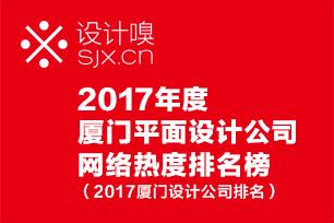 2017厦门平面设计公司网络热度排名榜(设计嗅2017厦门设计公司排名)