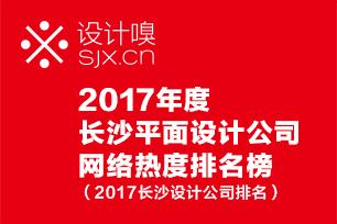 2017长沙平面设计公司网络热度排名榜(设计嗅2017长沙设计公司排名)