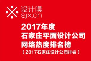 2017石家庄平面设计公司网络热度排名榜(设计嗅2017石家庄设计公司排名)