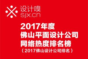 2017佛山平面设计公司网络热度排名榜(设计嗅2017佛山设计公司排名)