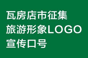 你没听错,中标奖金2000元!中国百强县瓦房店征集旅游形象LOGO设计及宣传口号