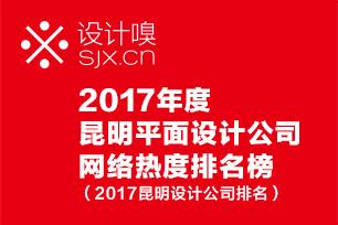 2017昆明平面设计公司网络热度排名榜(设计嗅2017昆明设计公司排名)