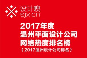 2017温州平面设计公司网络热度排名榜(设计嗅2017温州设计公司排名)