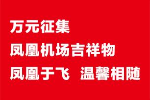 万元奖金!!三亚凤凰机场吉祥物征集活动开启,凤凰于飞,温馨相随!