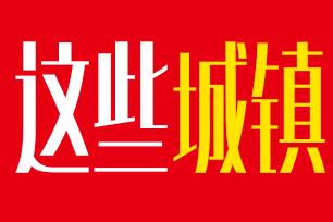 6月中国这些城镇正在有奖征集城市logo形象设计