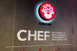 """72街连锁快餐品牌升级,新LOGO设计""""猴哥""""符号感更强"""