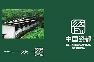 """""""中国瓷都""""潮州市城市形象LOGO设计已经面世,可为何还要征集?计划总是赶不上变化快"""