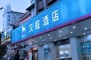 汉庭酒店新LOGO设计亮相,骏马圆润呆萌,舒适感倍增