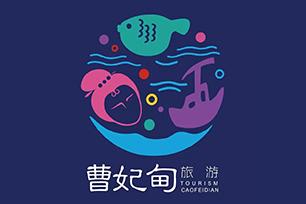 曹妃甸旅游形象公开,新LOGO设计很有主题特色
