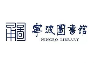 宁波图书馆下半年全面启用新LOGO设计,风格明显,简约大气