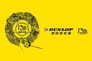 """世界级品牌英国邓禄普轮胎130周年,新LOGO设计寓意""""创变不息"""""""