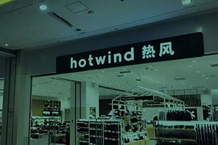 "Hotwind热风悄悄换上了新LOGO设计,风车造型""一减再减"""
