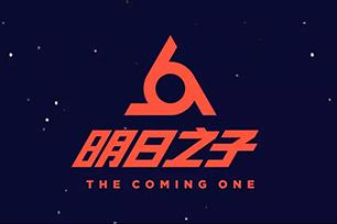 大热综艺《明日之子》品牌形象升级,韩国专业团队打造全新LOGO设计