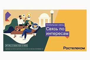 """俄罗斯国家电信Rostelecom启用新形象,""""折纸""""取代""""耳标""""成为新LOGO设计"""