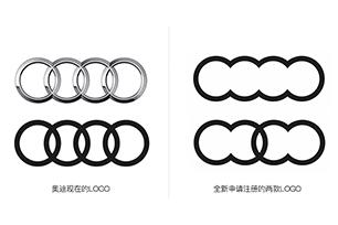 """奥迪注册新商标""""四环""""变""""单双环""""?新LOGO设计不被认可!"""