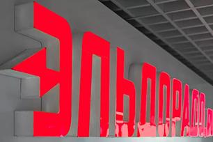 """俄罗斯家电零售巨头Eldorado推出全新LOGO设计,弃""""插头""""选""""闪电"""""""