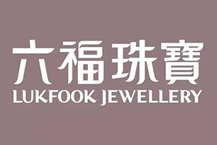 """六福珠宝新LOGO设计""""暗藏玄机"""",字体设计优雅浪漫"""