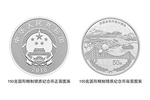 庆改革开放40年,中国人民银行发行100元纪念币设计