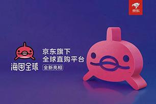 """京东全球购更名为""""海囤全球""""并发布全新LOGO设计,品牌形象设计呆萌可爱"""