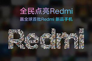 小米刚刚独立出来的红米Redm直接用UPS Sans Medium字体当logo有点偷懒