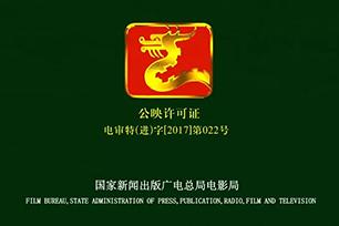 """电影界的""""中国龙""""变样了!新LOGO设计增加浮雕效果"""