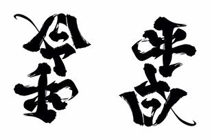 """日本更换新年号""""令和"""",正反字设计师大火!"""